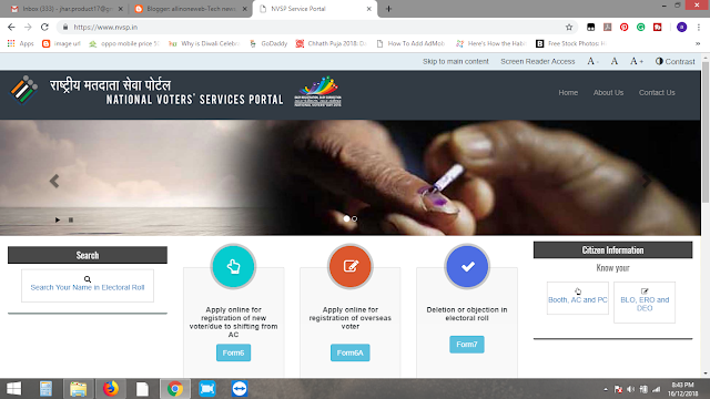 How to Check Your Name On The Voter List? Election 2019