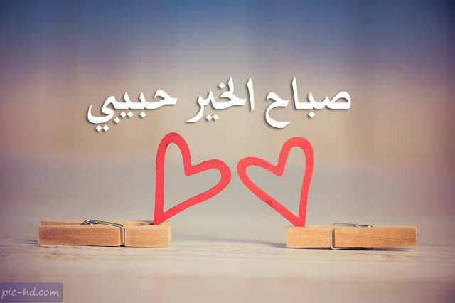 صور صباح الخير حبيبي صور رائعة وجديدة Good Morning صباح