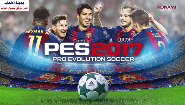 تحميل لعبة بيس 17 كاملة 2017 Pes للكمبيوتر برابط مباشر ميديا فاير