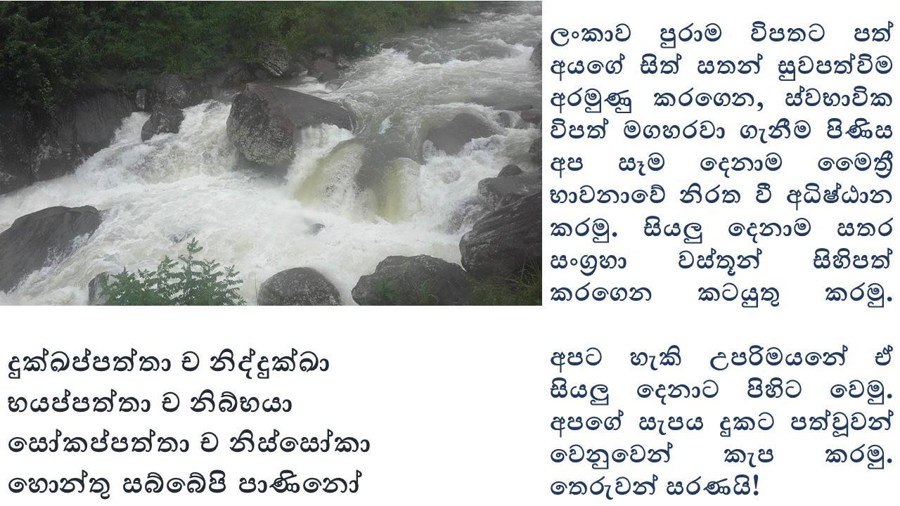 How to Help Victims of Sri Lanka Floods?