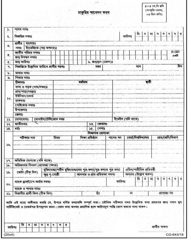 KEPZ Medical Center Trusty Board Job Application Form
