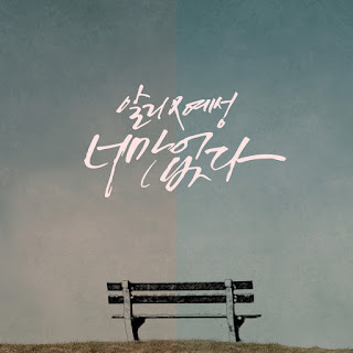 Download Lirik ALi, Yesung – You Are not Here