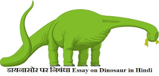Essay on Dinosaur in Hindi
