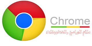 تحميل برنامج جوجل كروم 2019 للكمبيوتر والاندرويد برابط مباشر مجانا download google chrome