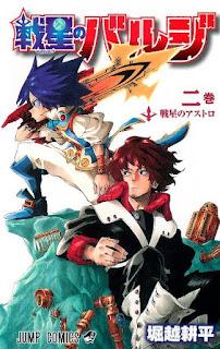 戦星のバルジ 第01-02巻 [Sensei no Barrage vol 01-02]