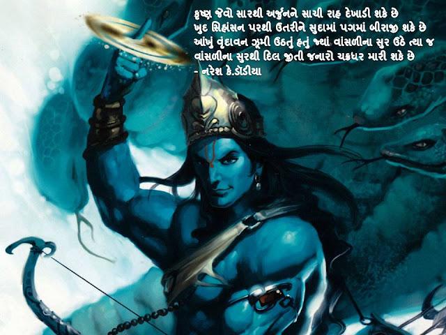 कृष्ण जेवो सारथी अर्जुनने साची राह देखाडी शके छे Muktak By Naresh K. Dodia