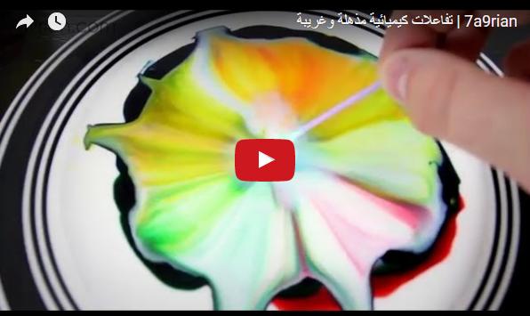 بالفيديو شاهد تفاعلات كيميائية رهيبة جدا سوف تدهشك