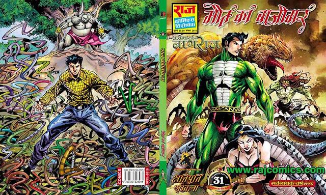 Moat Ka Baazigar - Title Cover