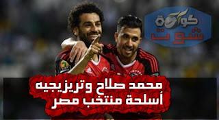 موقع غانى: محمد صلاح وتريزيجيه أسلحة منتخب مصر لاعتلاء عرش أفريقيا