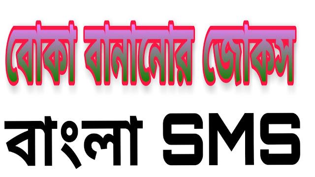 mad-jokes-bangla