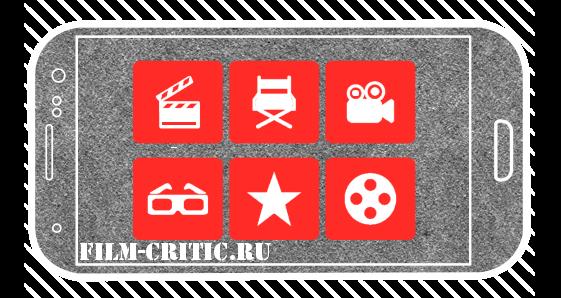 НОВИНКИ КИНО - NEW FILMS