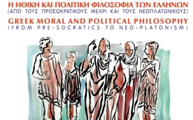 Το 29ο Διεθνές Συνέδριο Φιλοσοφίας γίνεται στη Ρόδο!