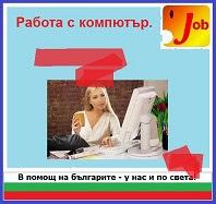 http://pabota1.blogspot.bg/2014/04/blog-post_6456.html