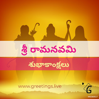 Sri-Rama-Navami-creative-Telugu-greetings-HD
