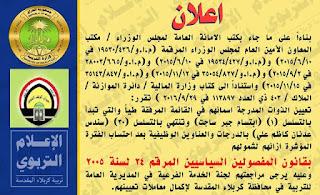 اسماء المقبولين في مديرية تربية كربلاء للعام 2016