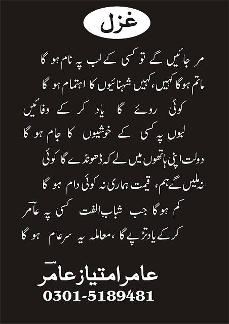 Lovely Poetry in Urdu.