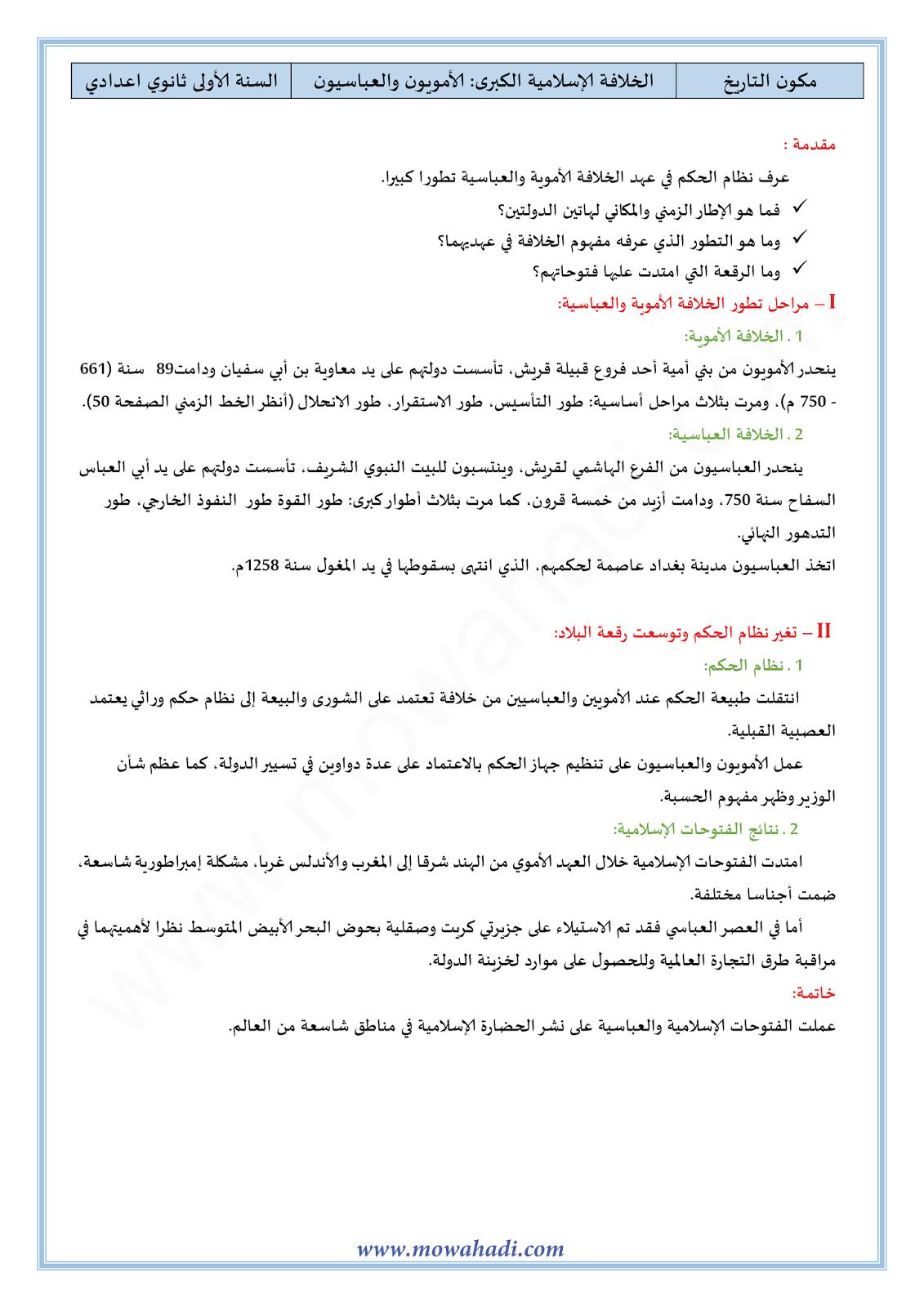 الخلافة الاسلامية الكبرى: الامويون و العباسيون
