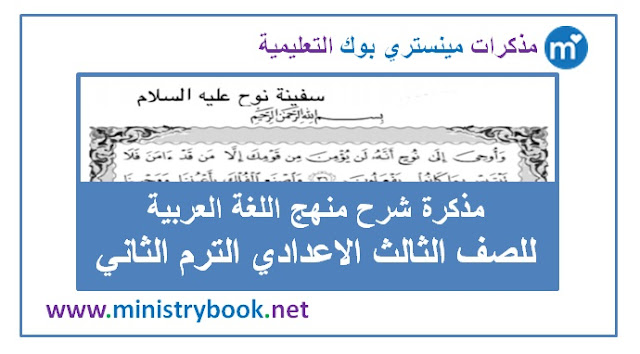 مذكرة شرح منهج اللغة العربية للصف الثالث الاعدادي ترم ثاني 2019-2020-2021-2022-2023-2024-2025