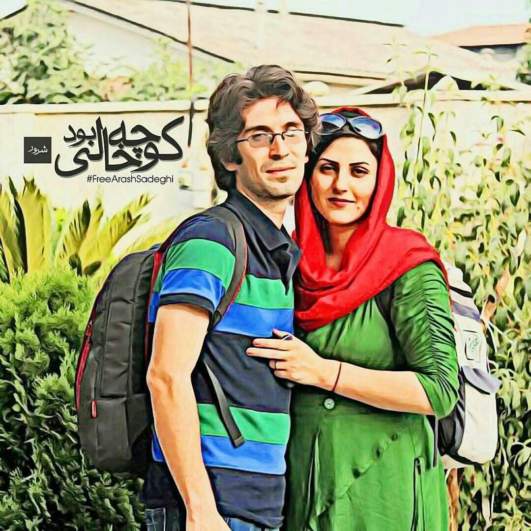 Arash Sadeghi & Golrokh Iraee