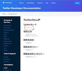 Twitterデペロップのスクリーンショット3