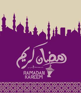 صور رمضان كريم ramadan kareem