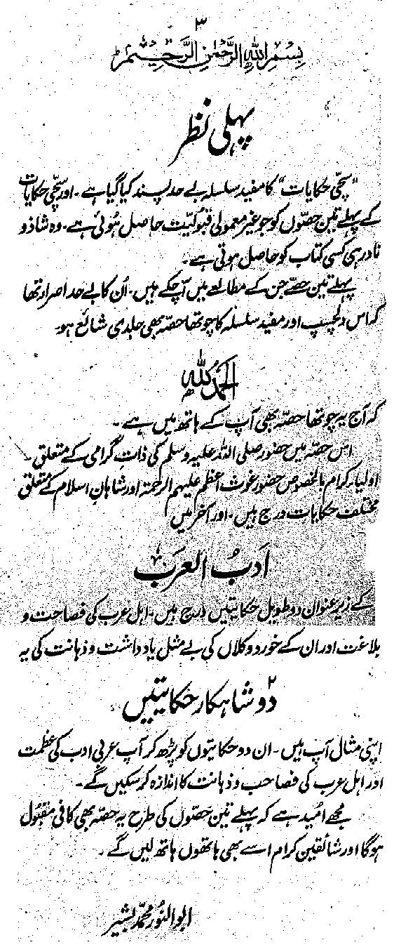 True Moral Islamic Stories Book in Urdu