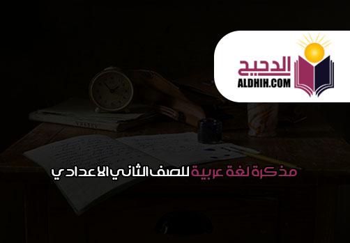 مذكرة لغة عربية للصف الثاني الاعدادي ترم ثاني