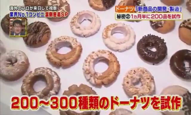 Nouvelles créations de donuts de 7 Eleven