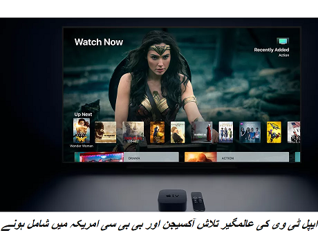 Apple TV's universal search and comedy joining the BBC  technologypk latest tech news