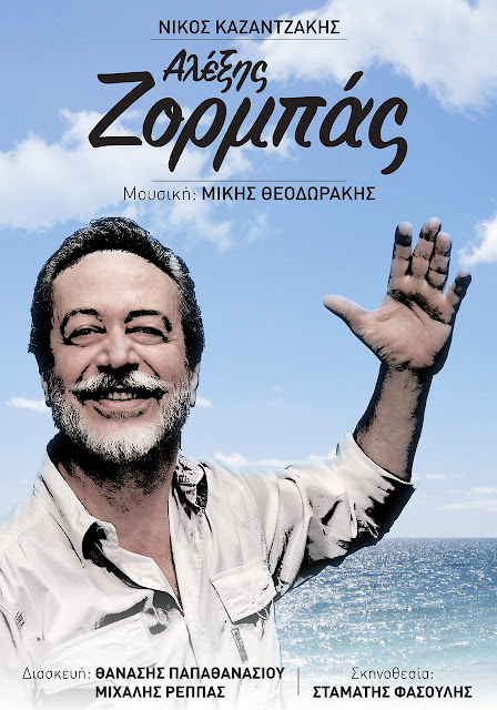 """Ο Γρηγόρης Βαλτινός ως """"Αλέξης Ζορμπάς"""" στο Αρχαίο Θέατρο Άργους στις 11 Αυγούστου"""