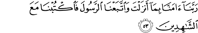 Surat Ali Imran Ayat 53