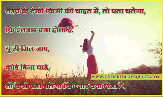 Heart-touching-Status-in-Hindi