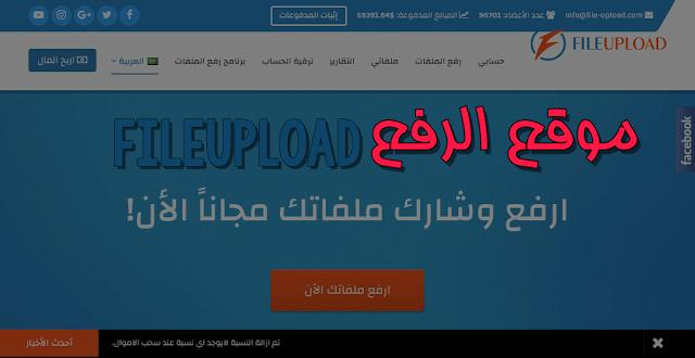 موقع رفع عربي يستخدم كـبنك إلكتروني لتبادل الاموال