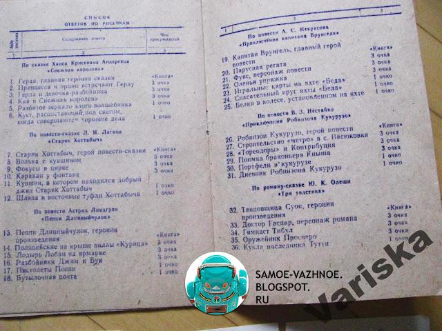 Детские настольные игры СССР. В стране приключений художник Раевский 1987 1989 игра.