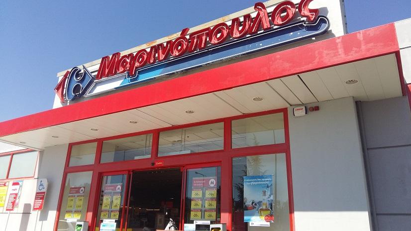 3d77fc211b Νέα ανακοίνωση της «Μαρινόπουλος» για το μέλλον των σούπερ μάρκετ -  svouranews.blogspot.com