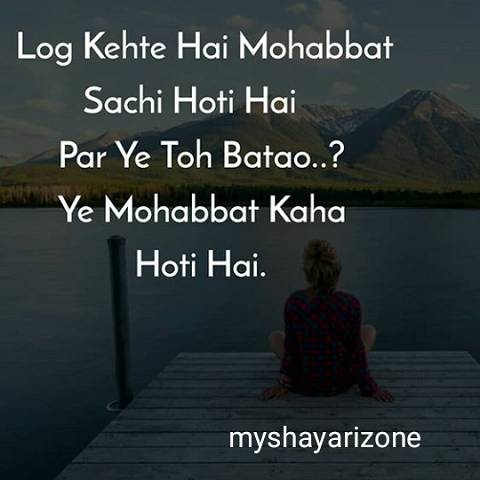 Sad Lines on Love Image Shayari SMS