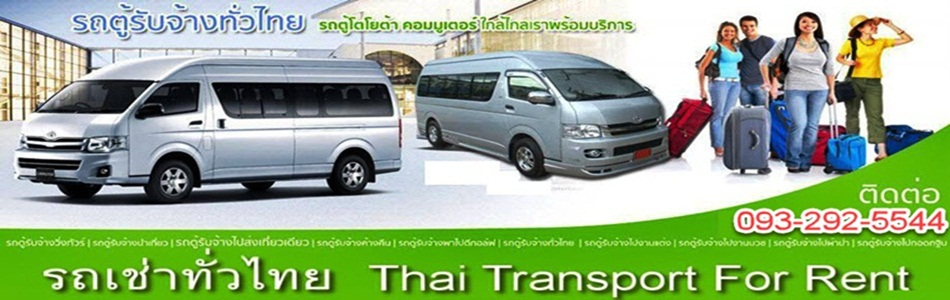 Thai Transport for rent