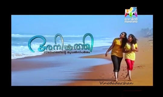 Aniyathy Malayalam TV Serial on Mazhavil Manorama TV