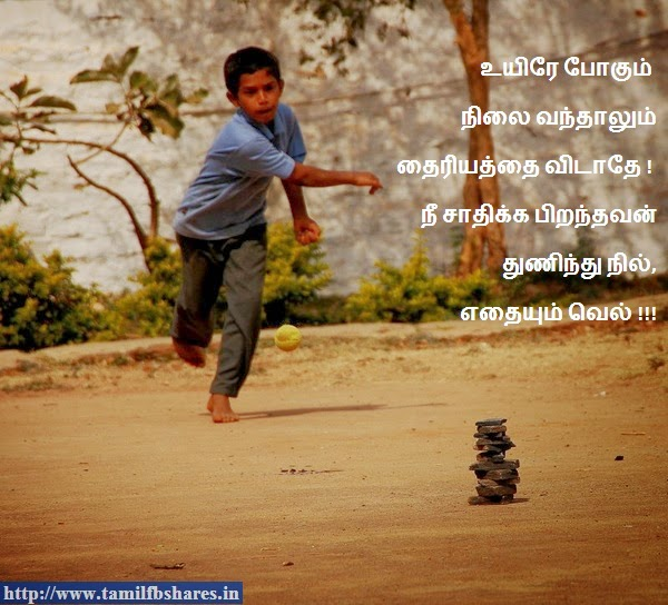 Poem Quotes Tamil Self Respect Picturesms Wwwpicturesbosscom