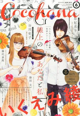 Cocohana 2015 #06 G Senjou no Anata to Watashi de Ryou Ikuemi