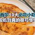 首尔10大必吃小吃,没吃到真的很可惜!