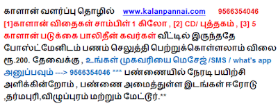 http://www.kalanpannai.com/2017/10/mushroom-seeds-sale-tamilnadu-salem.html