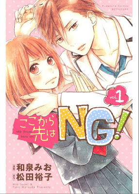 [Manga] ここから先はNG! 第01巻 [Koko Kara Saki wa NG! Vol 01] Raw Download