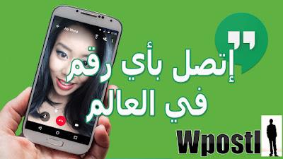 تطبيق Hangoutsاتصال . أرسال رسائل لأصدقائك، ابدأ بمكالمات مجانية صوتية أو بالفيديو، واستمتع بإجراء محادثة مع شخص واحد أو مع مجموعة. واستعمل التطبيق لتبادل الرسائل والصور والفيديوهات والمستندات والرسائل الصوتية والمكالمات مع الأهل والأصدقاء مستخدماً اتصال هاتفك بالإنترنت (4G/3G/2G/EDGE أو Wi-Fi متى توفرت).. شرح البرنامج عبر الفيديو التالي فرجة ممتعة . شاهد كيفية الإستخدام