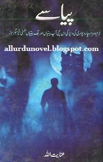 Download PDF Urdu Novel Peyasy By Inaytullah