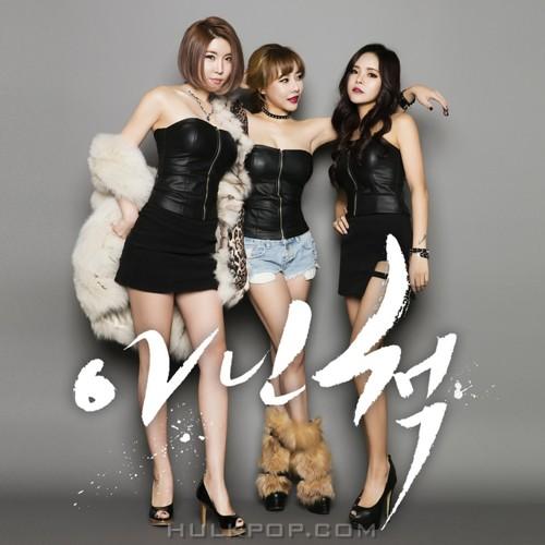 JC Jieun, Tae Hae Young, DASONA – 아닌척 – Single
