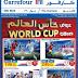 عروض كارفور لهذا الأسبوع متوفره في الكويت Carrefour KW Offers 2018 حتى السبت 9 يونيو