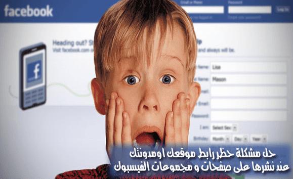 حل مشكلة حظر رابط موقعك اومدونتك عند نشرها على صفحات و مجموعات الفيسبوك