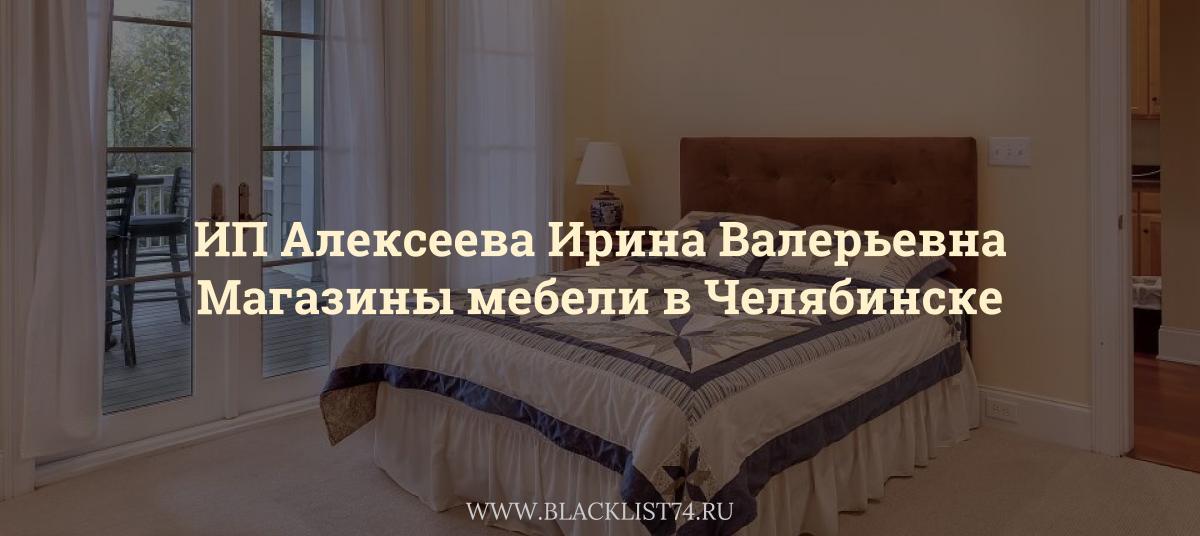 г. Челябинск, ИПАлексеева И. В.
