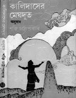 Kalidaser Meghdoot anubad by Shakti Chattopadhyay